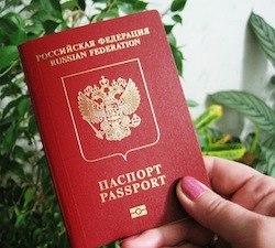 Новый загранпаспорт