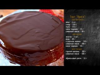 Рецепт торта пражский в домашних условиях пошагово