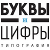 """Типография """"Буквы и Цифры"""""""