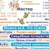 """Туристическое агентство """"ТурМастер"""""""