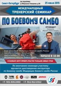 Тренерский семинар по боевому самбо В СПБ
