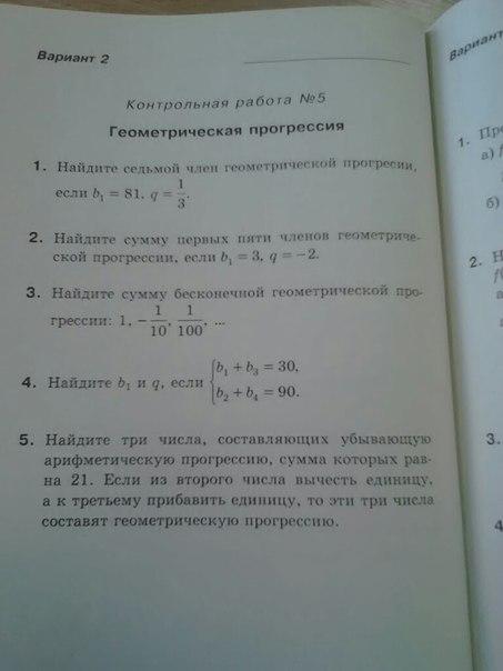 Геометрическая прогрессия Решение заданий класс ОГЭ и ЕГЭ  Решение заданий 9 класс