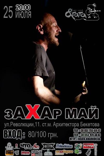 ЗАХАР МАЙ   art-klub Agata