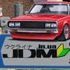 JDM.IN.UA >> With Passion For Japan Cars!