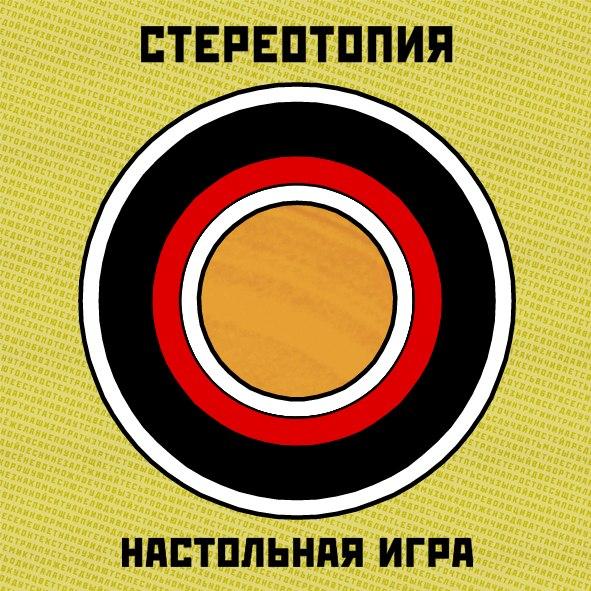 Афиша Владивосток Стереотопия во Владивостоке