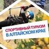 Спортивный туризм в Алтайском крае