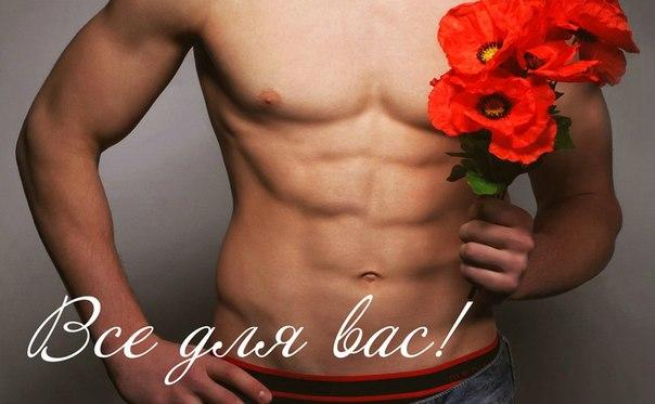 фото открытки голые парни