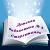 Biblioteka Detskaya