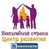 """Центр развития """"Волшебная страна"""" Бескудниково"""