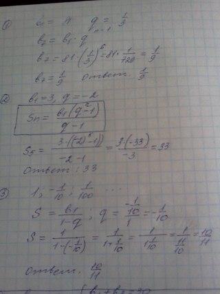Геометрическая прогрессия Решение заданий класс ОГЭ и ЕГЭ  №4 №5 Геометрическая прогрессия Решение заданий 9 класс