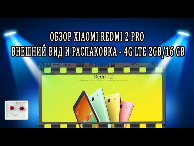 Обзор XIAOMI Redmi 2 Pro внешний вид и распаковка - 4G LTE 2GB / 16GB MSM8916 64bit Quad Core 1.2GHz