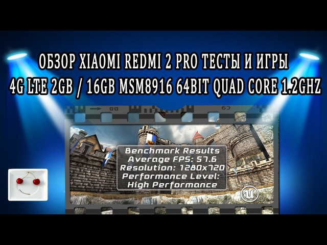 Обзор XIAOMI Redmi 2 Pro тесты и игры - 4G LTE 2GB / 16GB MSM8916 64bit Quad Core 1.2GHz