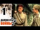 Далеко от войны - 1 серия(Александр Сирин)