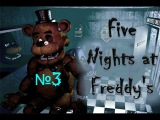 Five Nights at Freddys №3(ПЛОХОЙ МЕДВЕДЬ)