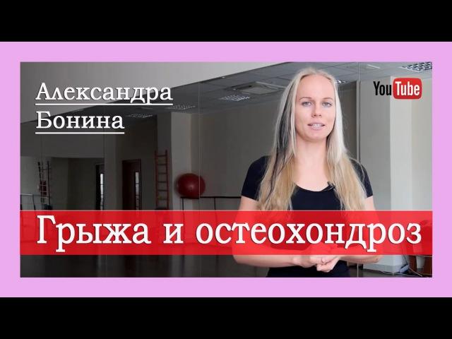 ►Обострение шейного остеохондроза и грыжа: что делать? Простой алгоритм от Александры Бониной