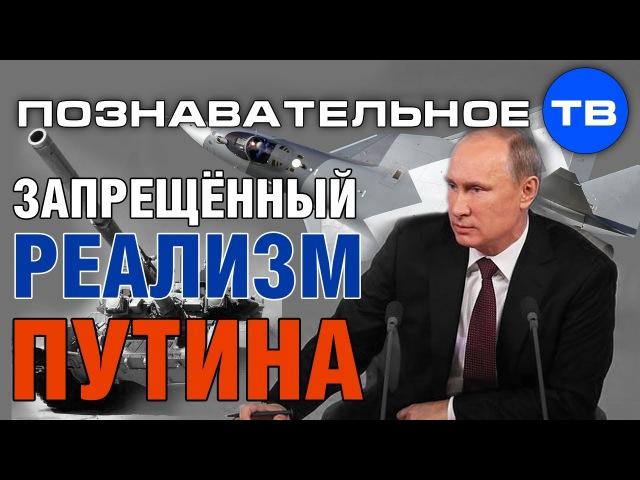 Запрещенный реализм Путина (Познавательное ТВ, Александр Дугин)