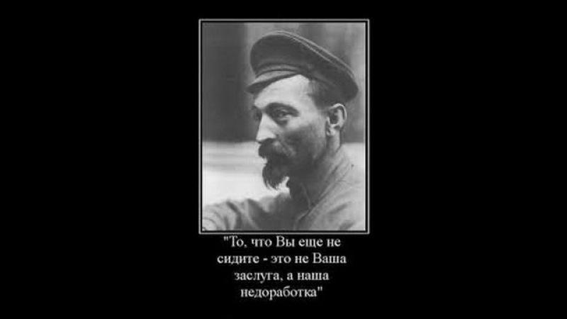 Величайшие злодеи мира Дзержинский , ВЧК - ОГПУ - НКВД ...