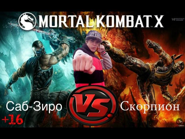 Mortal Kombat X(MK10) Скорпион vs Саб-Зиро