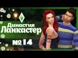 The Sims 4: Династия Ланкастер #14. Ой, а кто тут у нас?