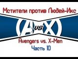 Видео комикс. Мстители против Людей Икс(Avengers vs. X-Men). Часть 10