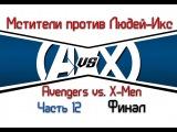 Видео комикс. Мстители против Людей Икс(Avengers vs. X-Men). Часть 12