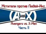 Видео комикс. Мстители против Людей Икс(Avengers vs. X-Men). Часть 11