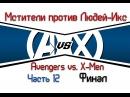 Видео комикс. Мстители против Людей ИксAvengers vs. X-Men. Часть 12