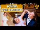 Отель для Золушки 2015 Мелодрма Фильм кино