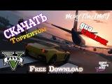 GTA V - ГТА 5 [Пиратская версия] Полностью рабочая и целая. Скачать