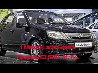 Рейтинг продаж автомобилей 2015  Самые популярные автомобили в России