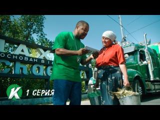 Xzibit прокачивает Шахты в России! [NR clips] (Новые Рэп Клипы 2015)