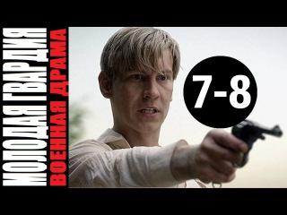 Молодая гвардия 7 - 8 серии (2015) 12 Серийная драма,сериал, фильм смотреть онлайн