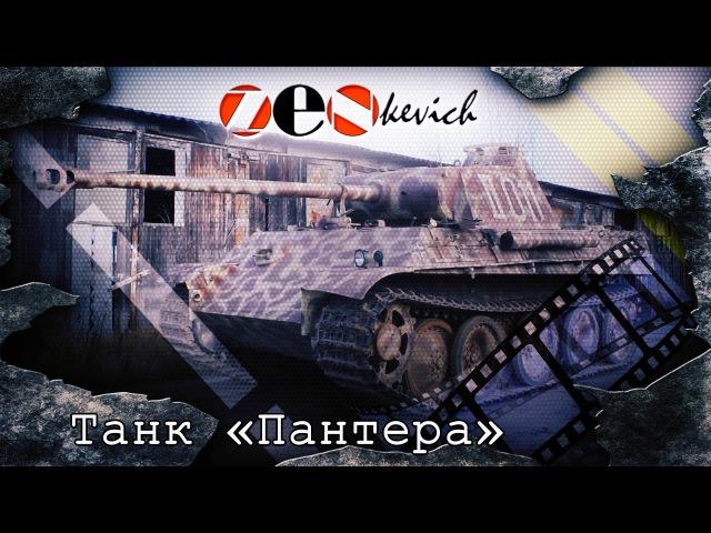 СРЕДНИЙ НЕМЕЦКИЙ ТАНК Пантера Ausf G Panzerkampfwagen V Panther