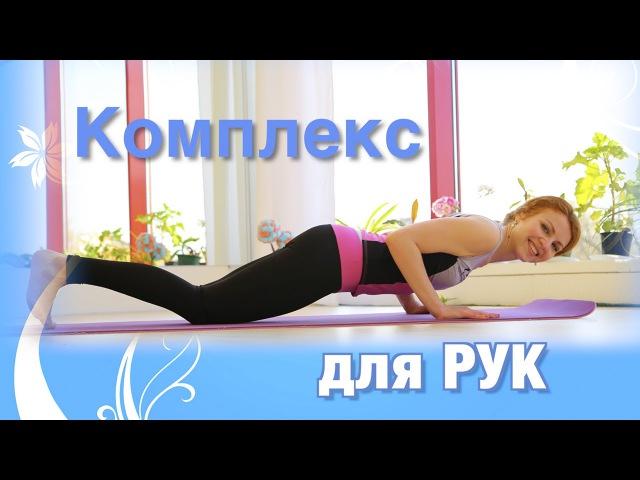 Комплекс для СТРОЙНЫХ РУК и верхнего плечевого пояса Arm Workout