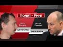 И.Стрелков vs Н.Стариков ЦЕНТРСИЛЫ / СИЛАЦЕНТРА
