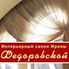 Мурманск. Шторы, дизайн интерьера от Федоровской