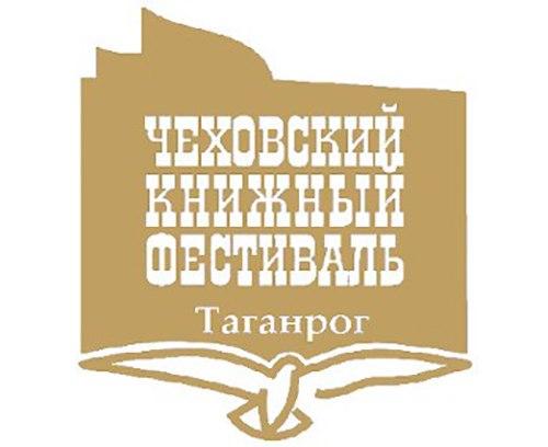Завтра в Таганроге откроется IX чеховский книжный фестиваль. Полный список мероприятий