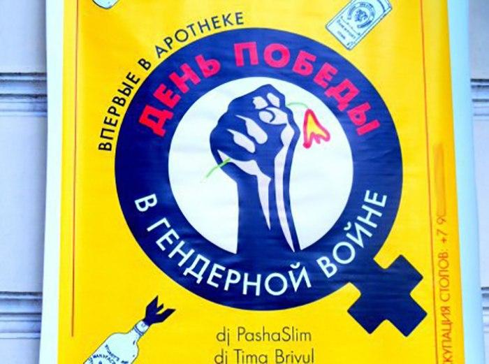 Таганрогский бар Apotheke заплатит 100 тысяч штрафа за оскорбительную рекламу «бюстгальтером победы»