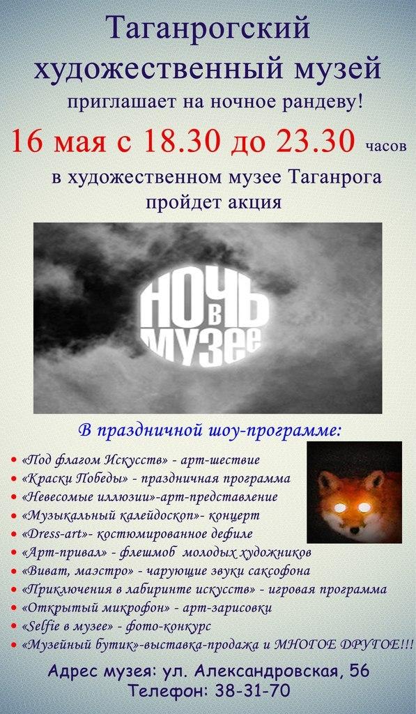 Таганрогский художественный музей приглашает всех на завтрашнюю «Ночь в музее»