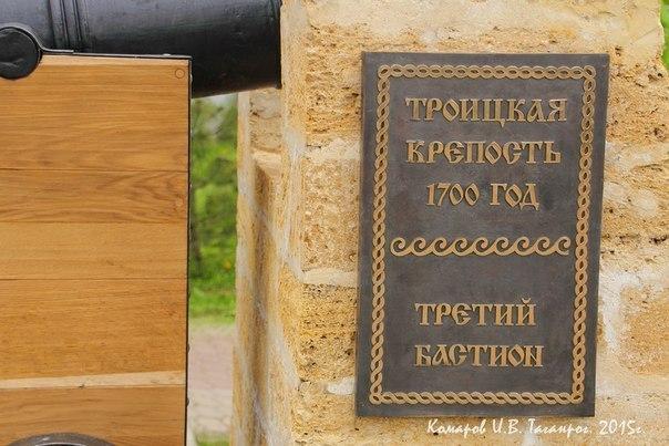 В Таганроге появился новый памятник Пушка — «Третий бастион Троицкой крепости»