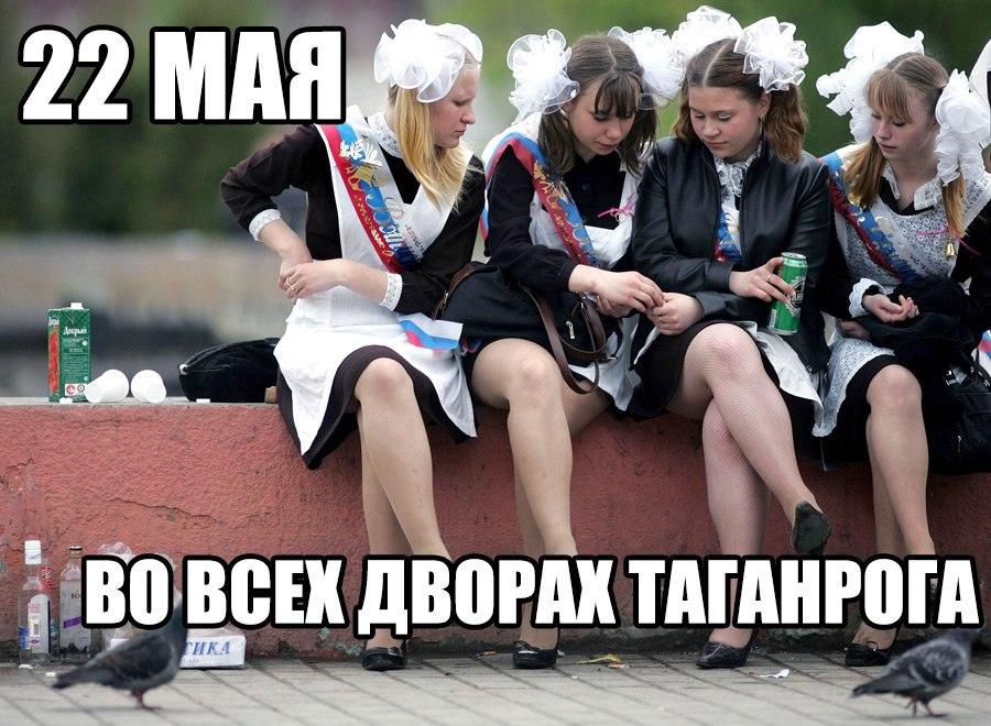 В Таганроге в День защиты детей и День последнего звонка запретили продажу алкогольной продукции