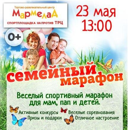 В ТРЦ «Мармелад» пройдет «Семейный марафон»