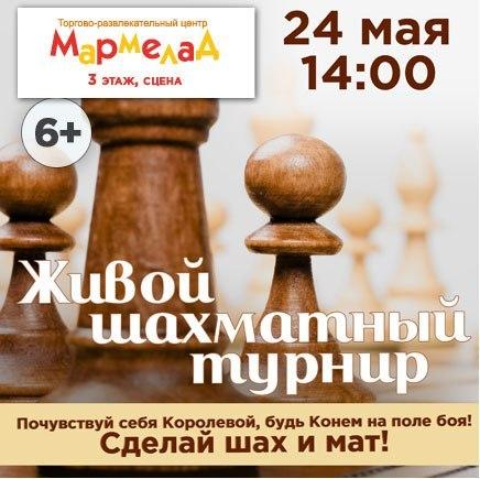 В ТРЦ «Мармелад» Живой Шахматный Турнир!