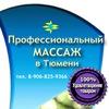 Детский и взрослый МАССАЖ в Тюмени