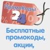 Promokodi24 - мир выгодных покупок!