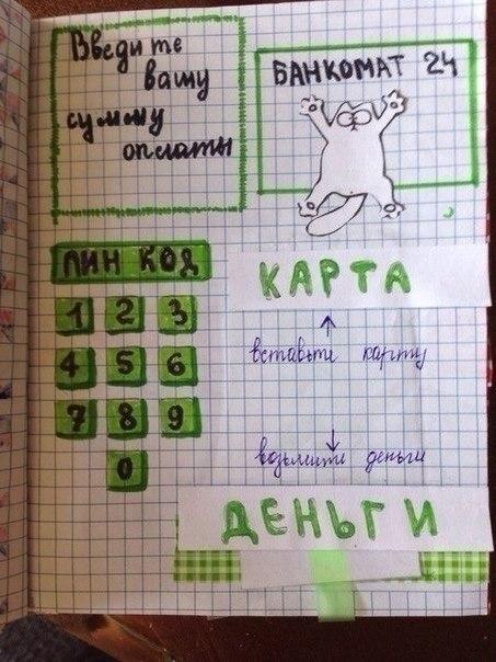 Как сделать в личном дневнике банкомат видео