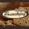 Пекарня Ботевград