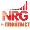 Радио Энерджи онлайн/ ПЛЕЙЛИСТ Energy/ Лав радио