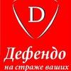 Юридическая компания «ДЕФЕНДО»