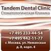 Стоматология Tandem Dental Clinic